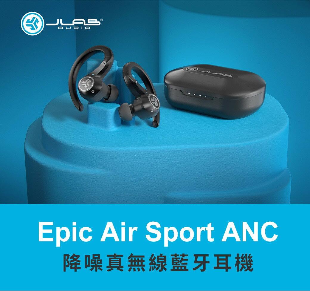 志達電子 JLab Epic Air Sport ANC 真無線藍牙耳機 專為運動設計降噪真無線 無線充電 低延遲