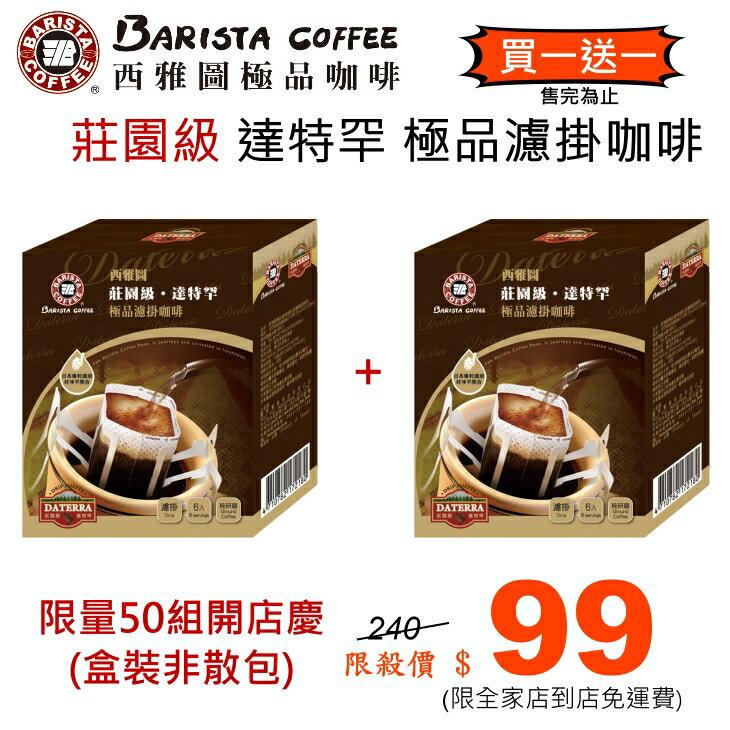 西雅圖-極品濾掛咖啡(莊園級達特罕)(買一送一)限量50組201808