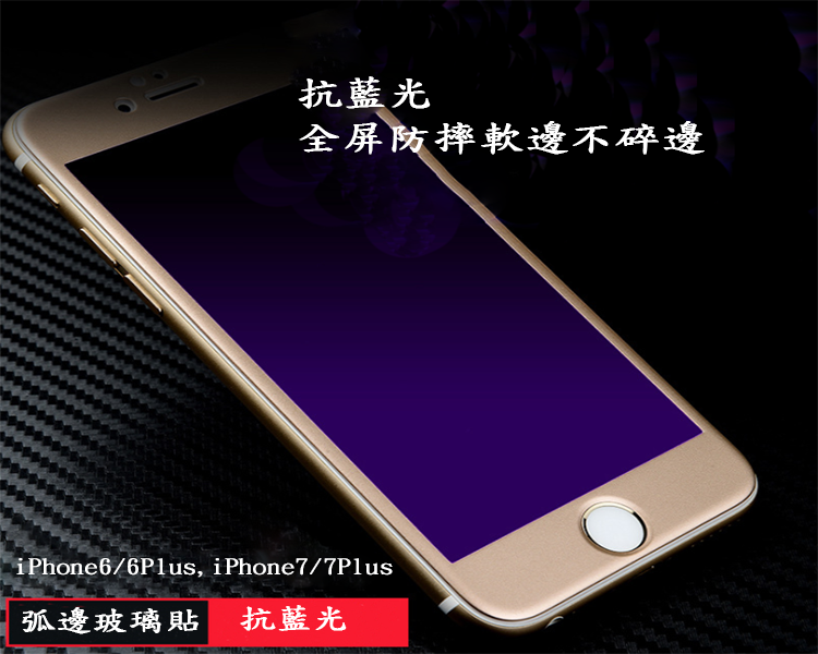 iPhone 6 6s(Plus)/iPhone 7(Plus) 防藍光3D滿版防碎邊 耐磨防刮 全屏覆蓋 鋼化玻璃貼 保護貼
