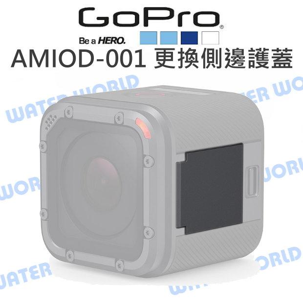 【中壢NOVA-水世界】GoPro 原廠【AMIOD-001 Session 更換護蓋】HERO 5 側蓋 公司貨