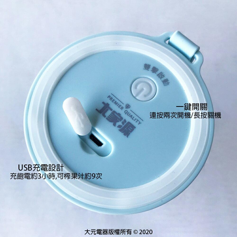 【大家源】0.3L攜帶式電動果汁杯(全配) TCY-661311