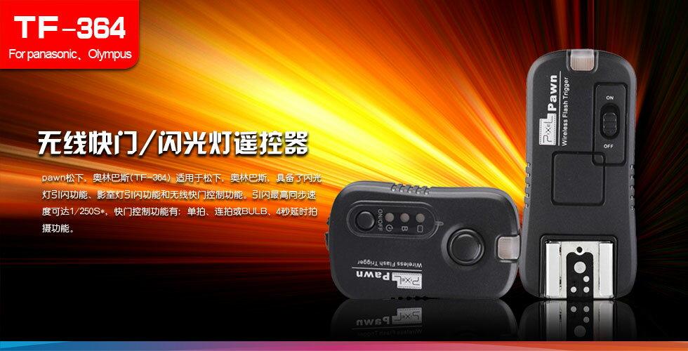 我愛買#品色Pixel Olympus副廠Panasonic引閃器觸發器兼無線電快門遙控器PAWN TF-364適FL-50R FL-36R DMW-FL360(NCC認證,可換不同相機連接線可控制不..