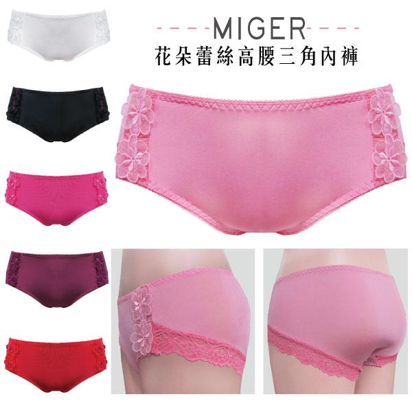 【MIGER密格內衣】花朵蕾絲網紗高腰三角內褲-台灣製(編號:8529)