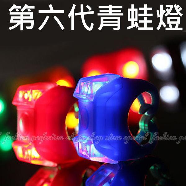 第六代青蛙燈(2入) 坐墊尾燈 自行車掛燈 隨意掛燈 座墊燈 尾燈 警示燈 青蛙燈 車燈【DR215】◎123便利屋◎