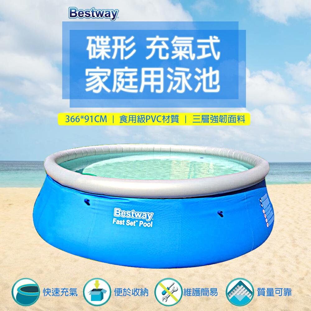 Bestway 366*91CM 超大厚膠 簡易水池 碟型 家庭 游泳池 遊戲池 戲水池 D00060