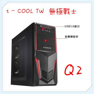 機殼 限宅配 i-COOL TW 無極戰士Q2電腦機殼 電腦周邊 電腦零件 風扇 散熱器 機殼 桌上型電腦