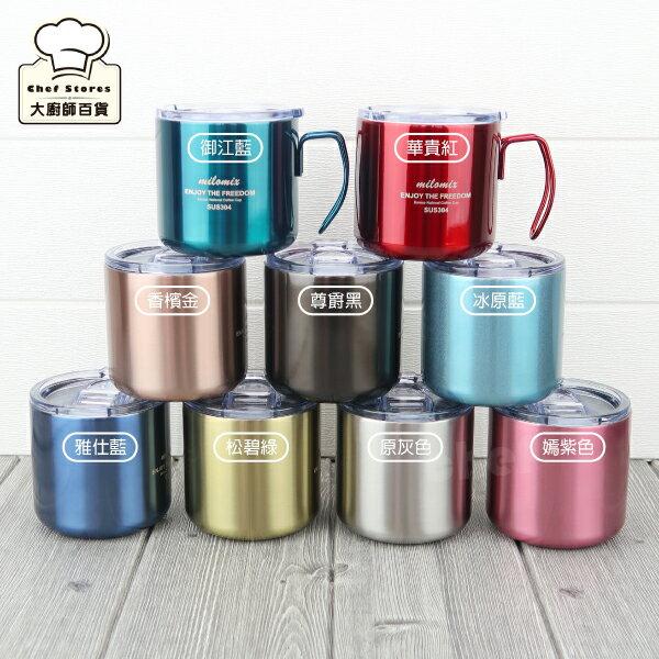 薩摩亞不鏽鋼保溫咖啡杯附蓋350ml隔熱馬克杯水杯-大廚師百貨