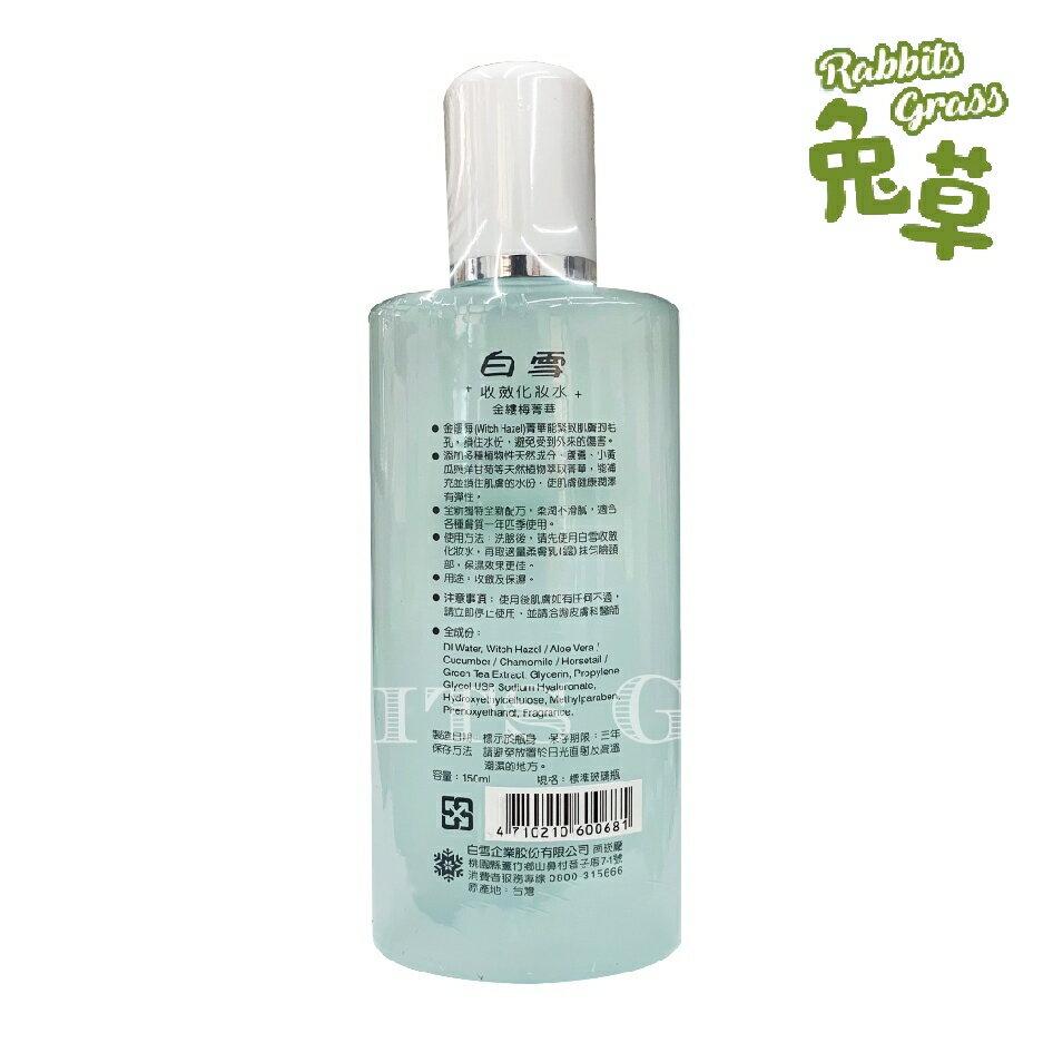 【領券折240】白雪 收斂化妝水 150ml 金縷梅菁華