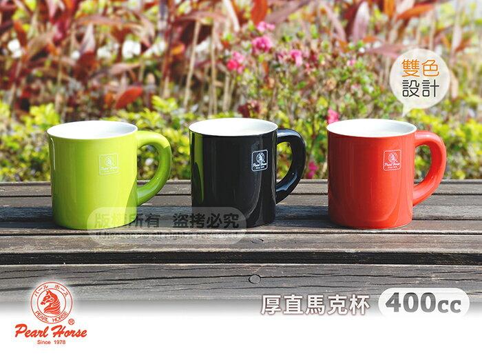 快樂屋? 《寶馬牌》厚直陶瓷馬克杯 400cc (大) 可當拿鐵咖啡杯.泡茶杯.水杯.牛奶杯.陶瓷杯子
