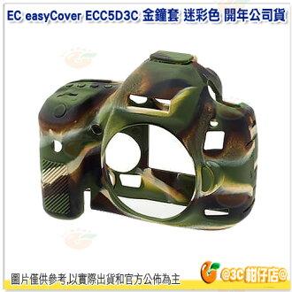 EC easyCover ECC5D3C 金鐘套 迷彩色 公司貨 皮套 保護套 適 Canon 5DS 5DS R 5D III 5D3