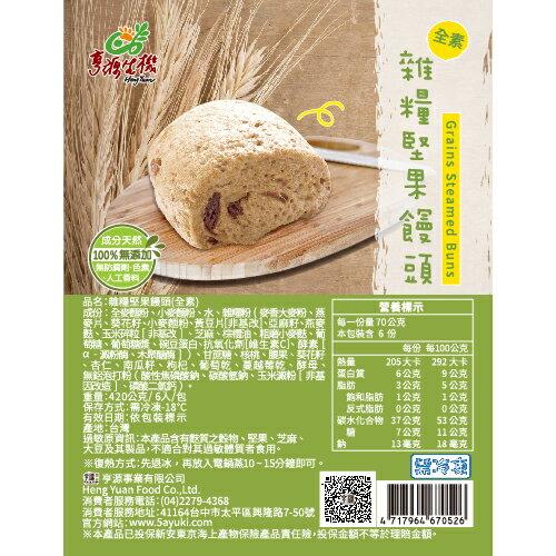 ◎亨源生機◎天然雜糧堅果饅頭 (需冷凍)  420公克/包  雜糧 堅果 早餐 點心 饅頭 無添加 營養 天然 全素可用