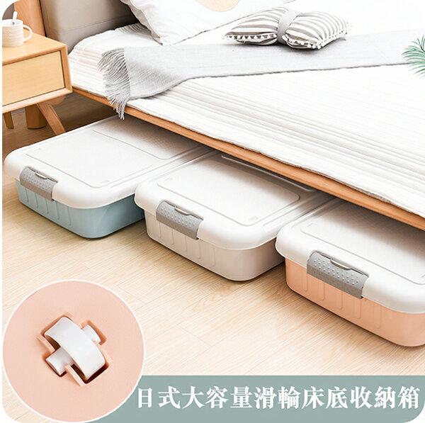 日式大容量滑輪床底收納箱衣物收納箱整理箱床下收納