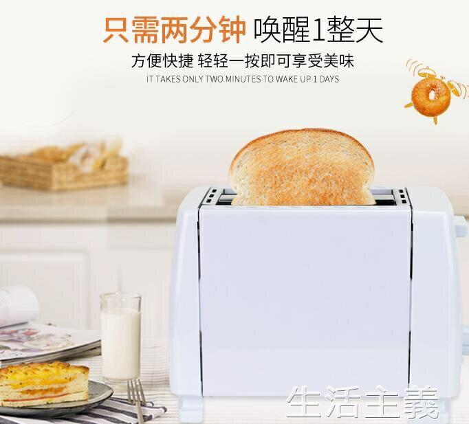 【現貨】麵包機 多士爐烤面包機全自動不銹鋼內膽多功能烤面包機家用點心吐司機 快速出貨