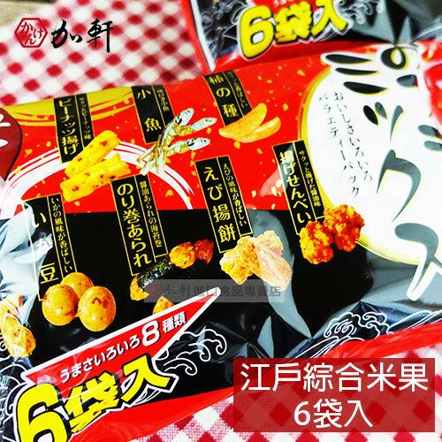 《加軒》日本江戶綜合米果 綜合豆果子6袋入