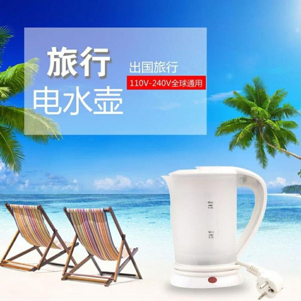 免運 0.5L全球通用雙電壓旅行電熱水壺迷你小型燒水壺便攜式110/220V