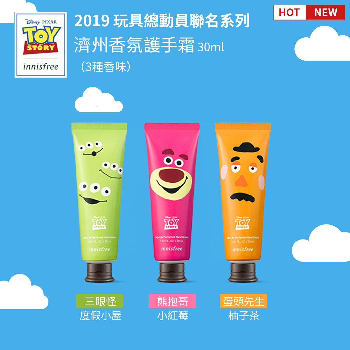 【現貨限量】韓國同步上市 innisfree 2019玩具總動員聯名款 濟州香氛護手霜 30ml 3種可選(三眼怪、熊抱哥、蛋頭先生) SP嚴選家 0
