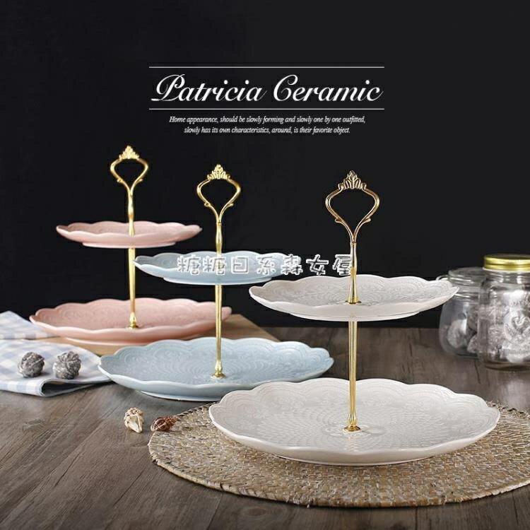 歐式浮雕陶瓷雙層家用串盤點心盤蛋糕架創意婚禮客廳三層水果 YYP 全網低價