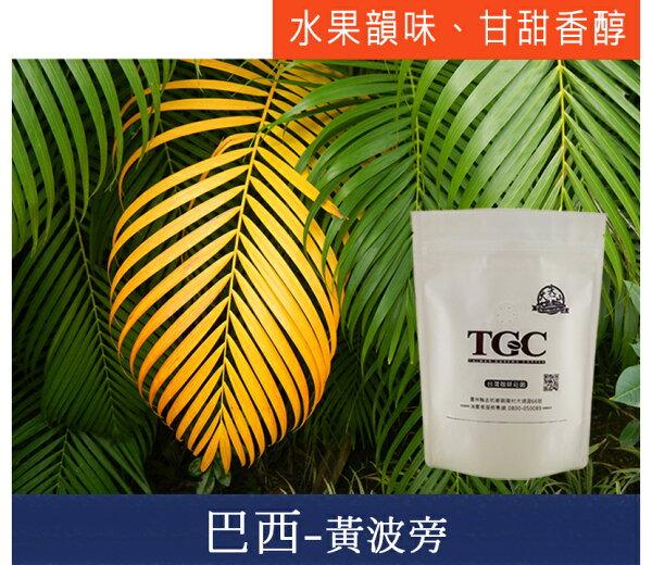 雲林古坑咖啡:【TGC】巴西-黃波旁227g包*2包,下訂後即新鮮烘培,100%阿拉比卡種單品莊園咖啡豆