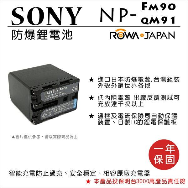 攝彩@樂華FORSonyNP-FM90QM91相機電池鋰電池防爆原廠充電器可充保固一年