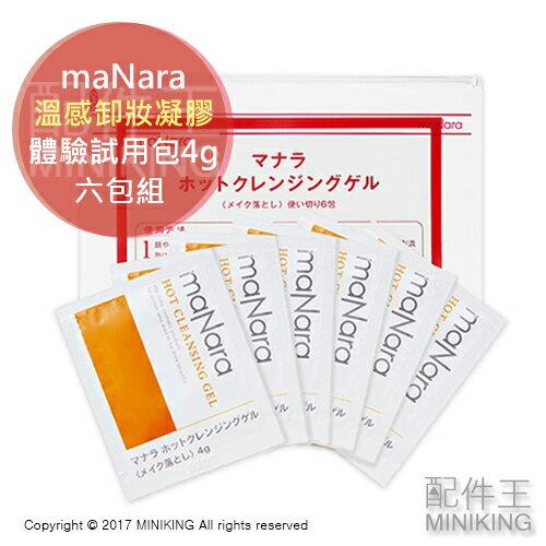 【配件王】預購 日本狂銷 maNara 曼娜麗 溫感 卸妝 凝膠 體驗 試用包 4gx6包 溫熱 洗卸凝膠