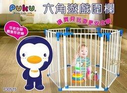 【尋寶趣】藍色企鵝 六角遊戲圍欄 兒童安全圍欄 安全遊戲圍欄遊戲護欄 幼兒圍欄 門欄 柵欄P30515