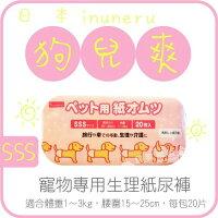 +貓狗樂園+ 日本inuneru【狗兒爽。寵物尿褲。SSS尺寸。免洗式。20入】250元 0