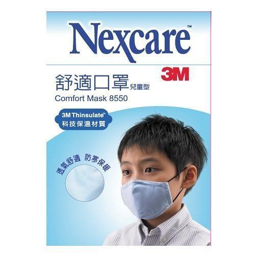 3M 舒適口罩兒童型 Nexcare