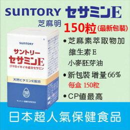Suntory 三得利 芝麻 最新 特價 日本 包裝