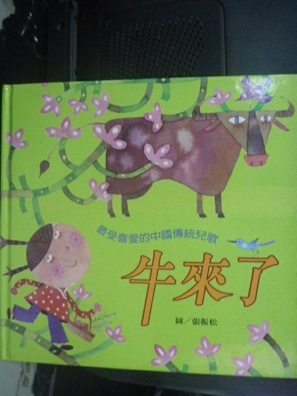 【書寶二手書T8/兒童文學_HCT】牛來了 : 最受喜愛的中國傳統兒歌_張振松_無光碟