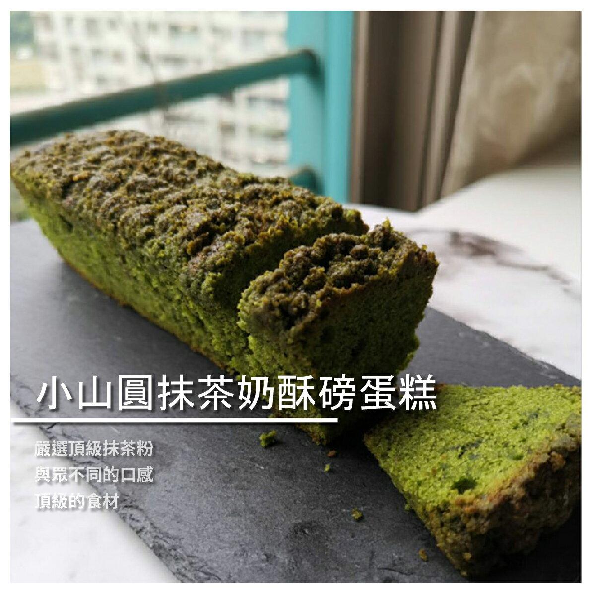 【鮮日嚐四季餐桌料理】小山圓抹茶奶酥磅蛋糕/條