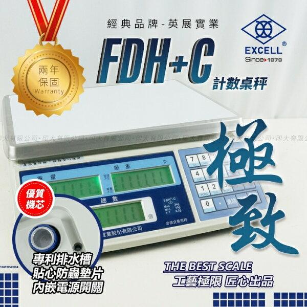 英展FDHplus-C計數桌秤保固2年磅秤電子秤
