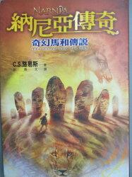 【書寶二手書T1/一般小說_LAL】納尼亞傳奇-奇幻馬和傳窩_C.S.路易斯, 彭倩文