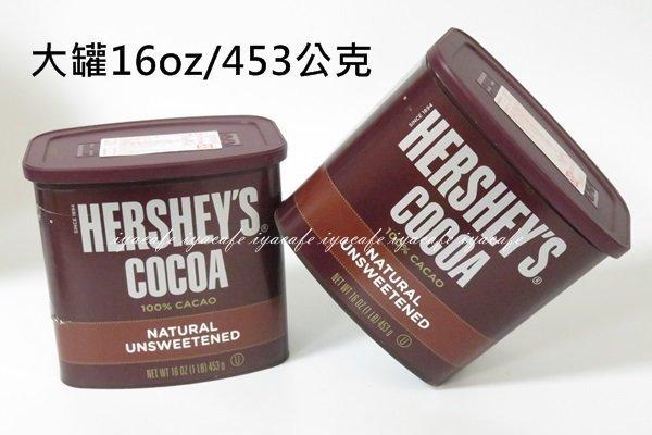 附發票-愛鴨咖啡-HERSHEY'S100%無糖可可粉賀喜可可粉16oz好時可可粉453g買3罐送奶粉匙1支