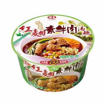 味王巧食齋紅麴素牛肉湯麵--(碗/組) 【合迷雅好物商城】