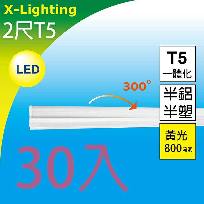 (30入)LED T5 2尺 8W(黃光)串接 燈管 層板燈 (取代 T8 燈管) (10W 16W 20W) EXPC X-LIGHTING