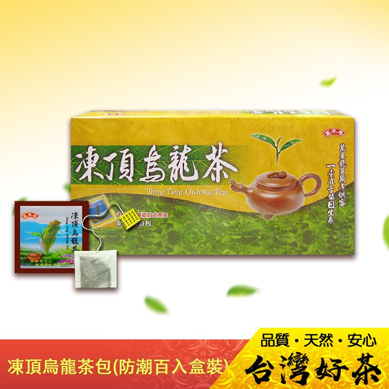 《萬年春》防潮凍頂烏龍茶茶包2g*100入 / 盒 0