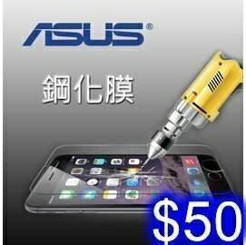 華碩 ASUS 鋼化玻璃膜 華碩4 ZC554KL / ZS551KL / ZB570TL螢幕保護貼 手機貼膜 螢幕防護
