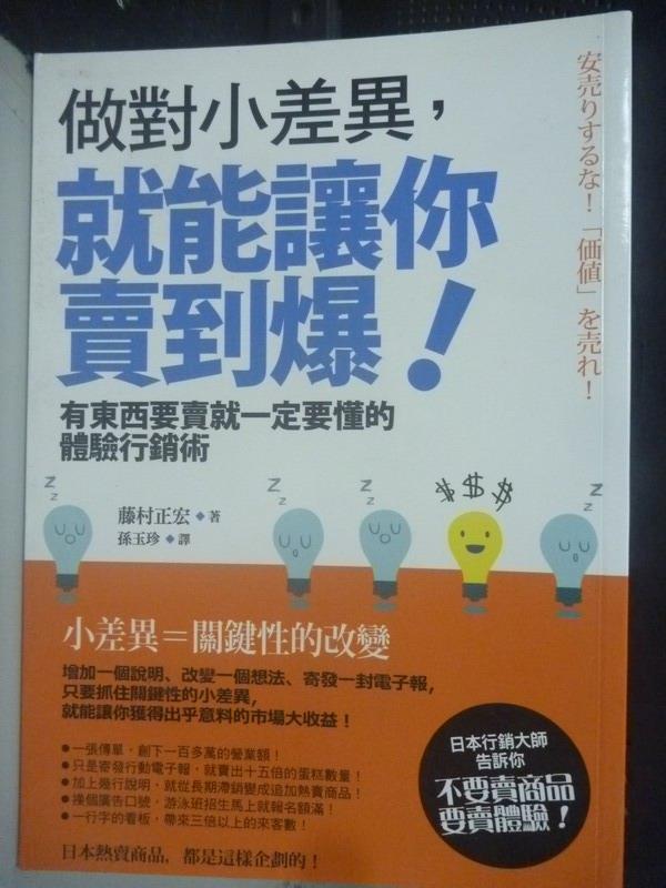 ~書寶 書T1/行銷_LIQ~做對小差異,就能讓你賣到爆^!:有東西要賣_藤村正宏
