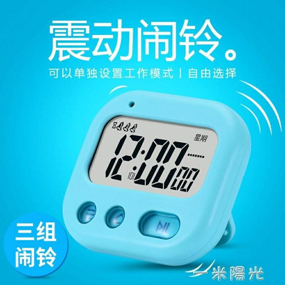 電子可愛震動鬧鐘學生宿舍振動鐘夜光小鬧鈴音樂時鐘計時器多功能 一米陽光 0