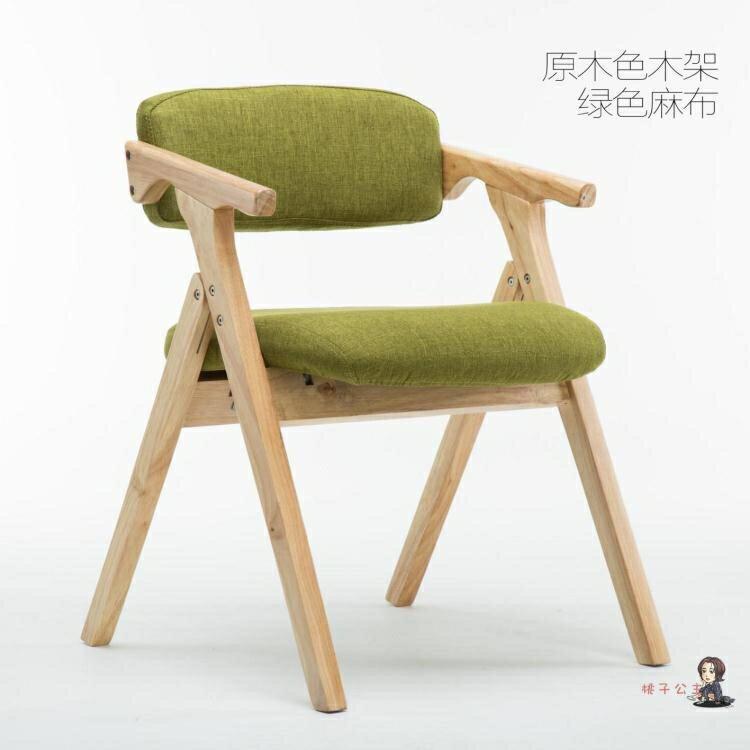 扶手椅 餐椅北歐實木餐椅現代簡約布藝可折疊椅休閒扶手靠背椅電腦椅家用T