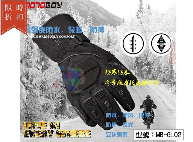 【尋寶趣】冬季 防寒防水 防摔手套 防風保暖 重機 / 摩托車 / 賽車 / 越野 / 騎士手套 鬼爪可參考 MB-GL02 0