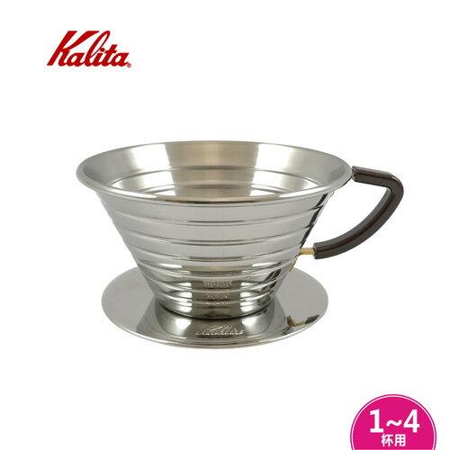 【KALITA】185系列 不鏽鋼蛋糕型手沖濾杯 (#05033)