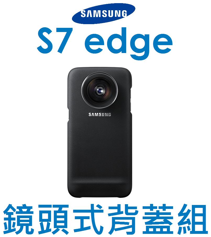 【原廠吊卡盒裝】三星 Samsung Galaxy S7 Edge (G935) 原廠鏡頭式背蓋組 相機保護殼 保護套 背蓋