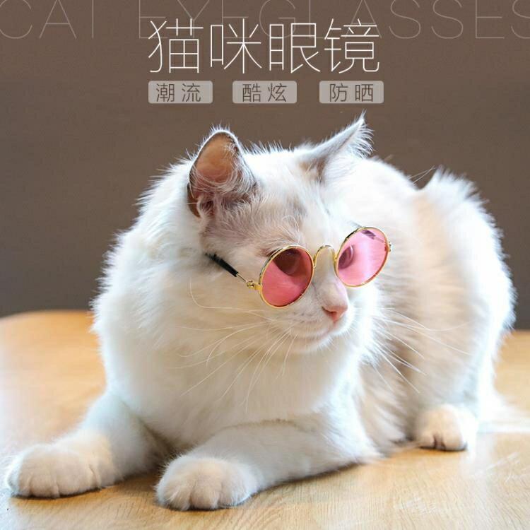 寵物眼鏡 寵物貓咪眼鏡墨鏡護目鏡創意潮流太陽鏡貓用搞怪拍照道具配飾裝扮-免運-【(買一發三--新年好物)】