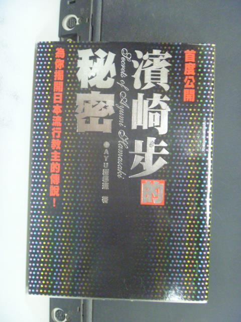 【書寶二手書T2/傳記_GEZ】濱崎步的秘密_銀白紫, AYU報導班