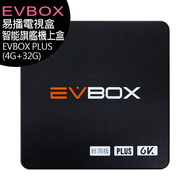 EVBOX PLUS (4G+32G)易播電視盒智能旗艦機上盒(台灣公司貨)◆