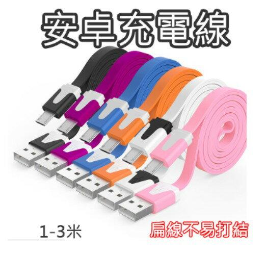 1米 2米 3米 Micro USB 10色傳輸線 充電線 彩色 麵條線18B