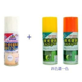 日本夜光噴漆100ML+日本夜螢光打底噴漆100ML