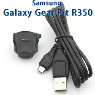 【充電座】三星 Samsung Galaxy Gear Fit R350 智慧手錶專用座充/藍芽智能手表充電底座/充電器