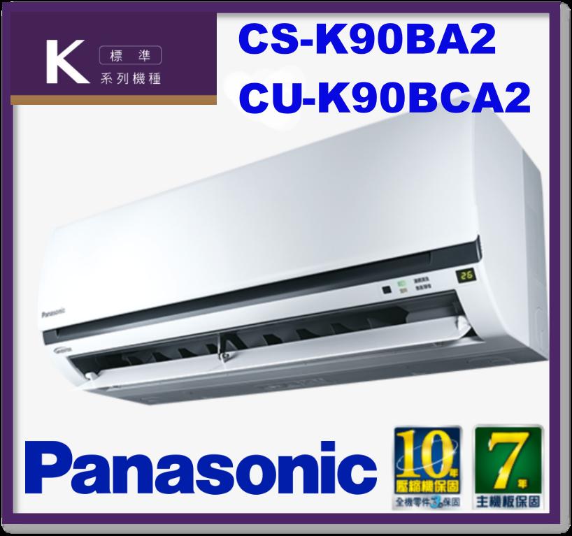 Panasonic國際K標準⎮CS-K90BA2/CU-K90BCA2⎮變頻單冷一對一冷氣含基本安裝